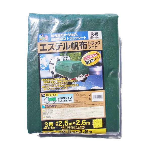 萩原工業 エステル帆布トラックシート 3号 軽トラック グリーン 2.5m×2.6m [ラッピング不可][代引不可][同梱不可]