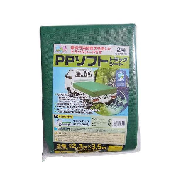 萩原工業 PPソフト トラックシート 2号 小型トラック グリーン 2.3m×3.5m [ラッピング不可][代引不可][同梱不可]