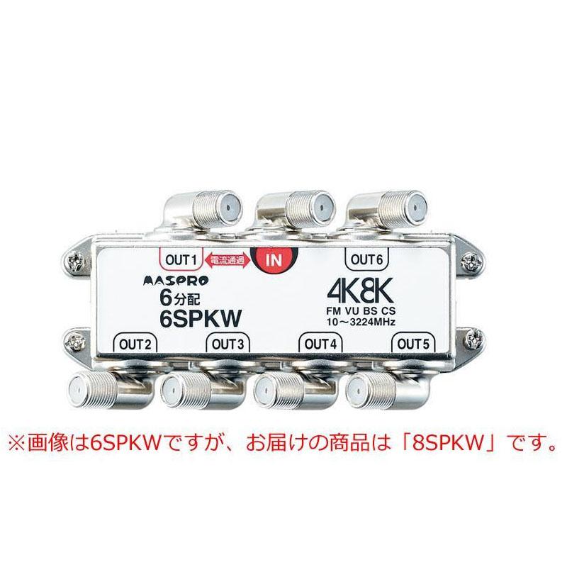 マスプロ電工 BS・CS・4K8K放送対応 端子可動型8分配器 8SPKW