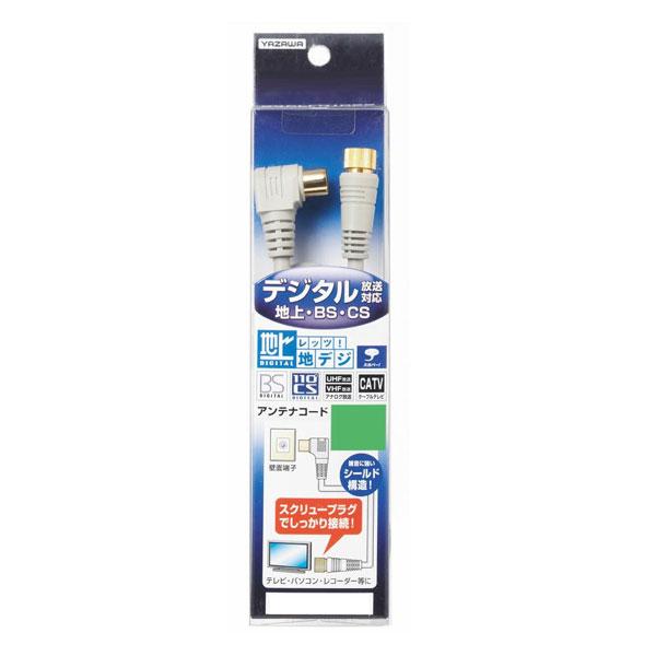 YAZAWA(ヤザワコーポレーション) 地デジ対応アンテナコード片側接栓 5m S4CFL050SS