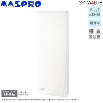 マスプロ電工 屋外用 地上デジタル放送用 UHFアンテナ SKY WALLIE (スカイウォーリー) V20素子アンテナ相当 U2SWLA20V [ラッピング不可][代引不可][同梱不可]