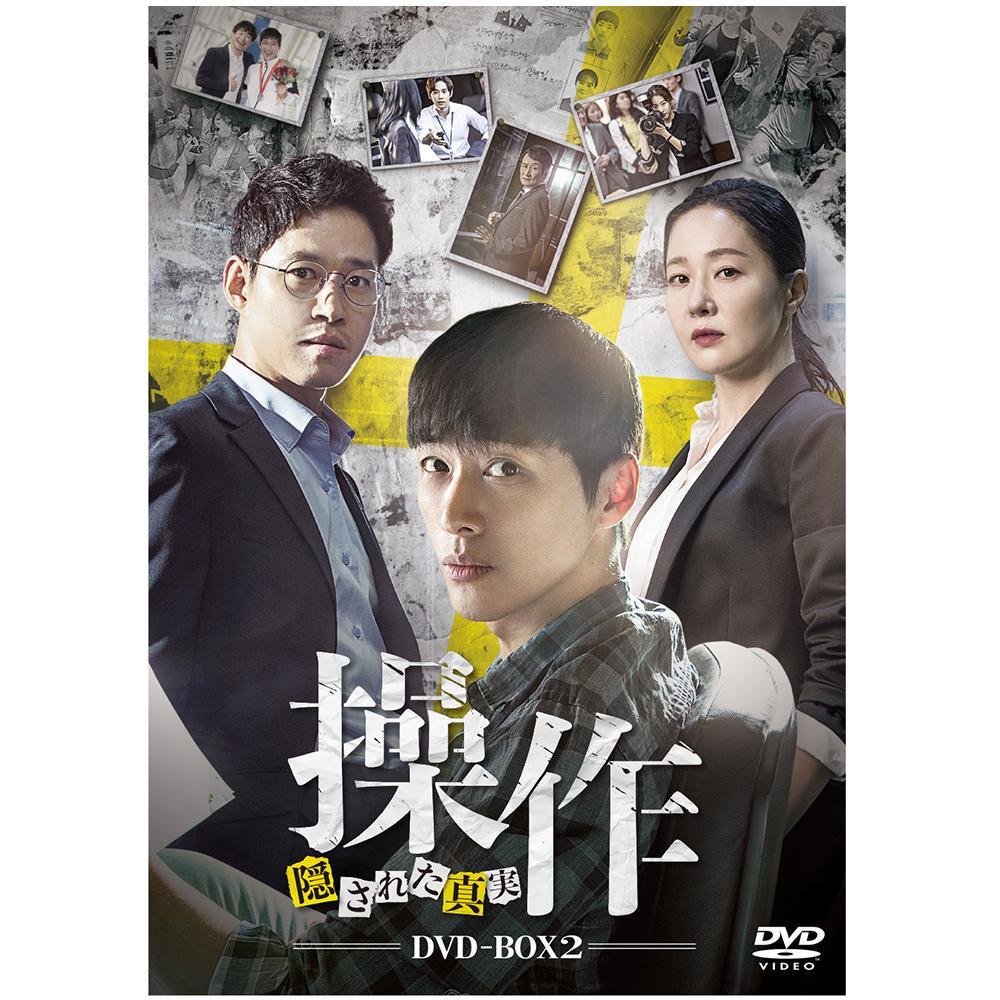 操作~隠された真実 DVD-BOX2 TCED-4033