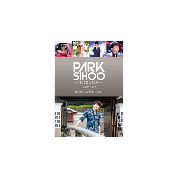 パク・シフ KIZUNA ~KANAZAWA&BIRTHDAY EVENT 2018~ DVD TCED-4114
