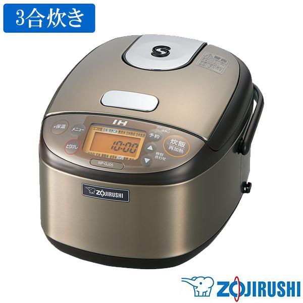 象印 小容量IH炊飯ジャー 極め炊き 3合 ステンレスブラウン(XT) NP-GJ05