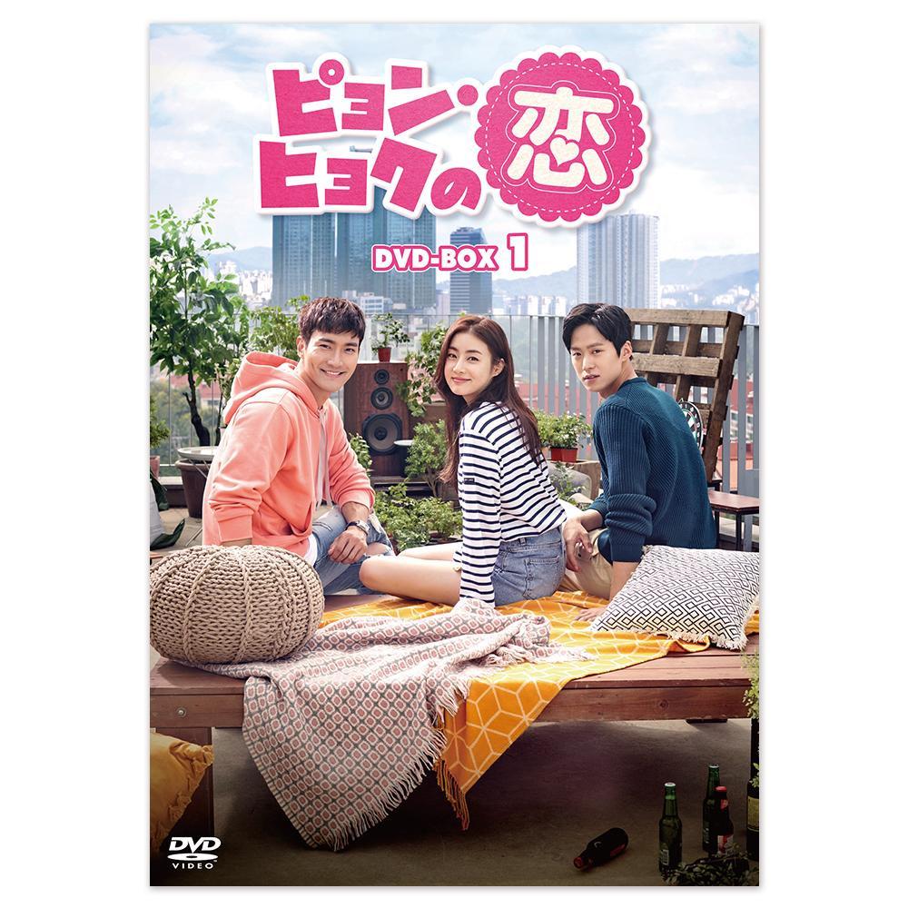 ピョン・ヒョクの恋 DVD-BOX1 KEDV-0644