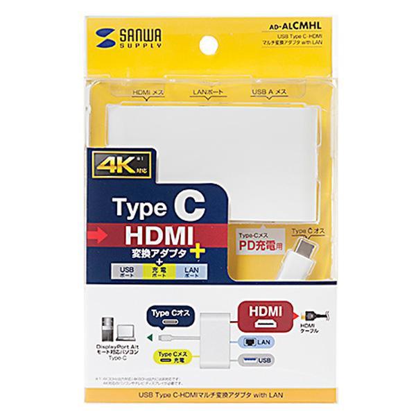 C-HDMIマルチ変換アダプタ LAN AD-ALCMHL サンワサプライ Type USB with