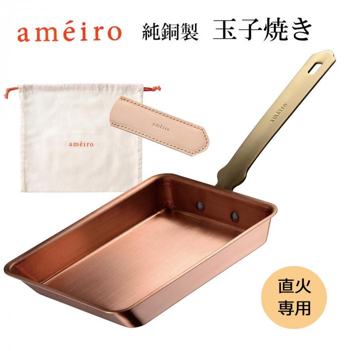 ameiro(アメイロ) TAMAGOYAKI 12 玉子焼き (錫メッキなし) COS8001