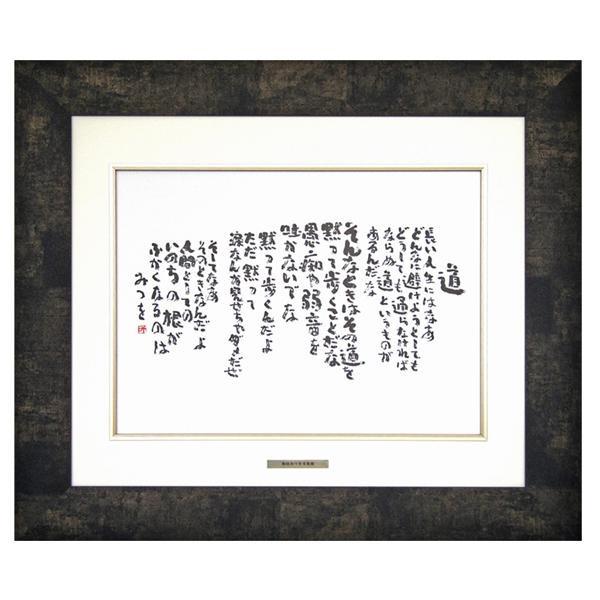 アルナ 木製フレーム F4サイズ色紙額装コレクション 相田みつを 『道』 20607
