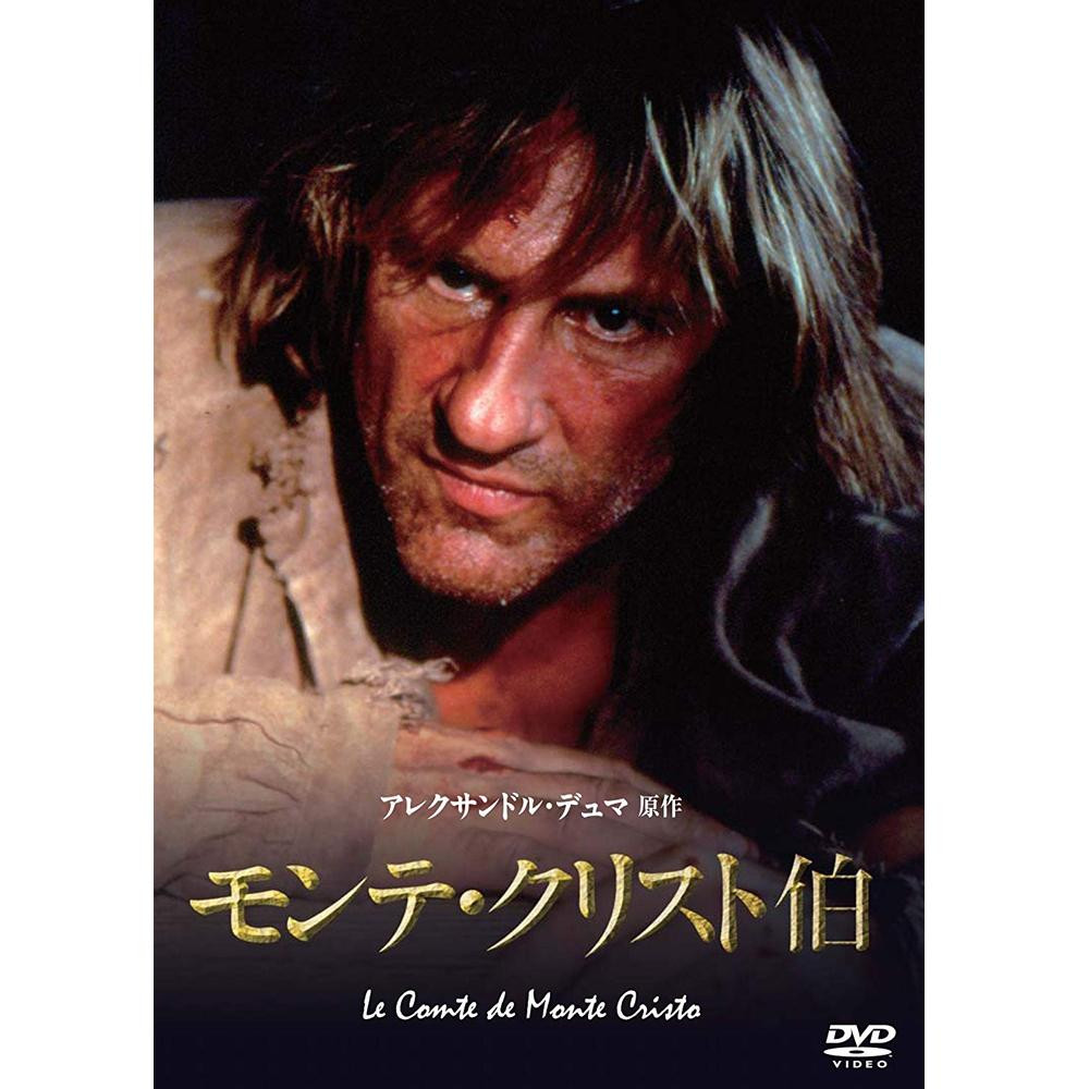 DVD モンテ・クリスト伯 IVCF-5745