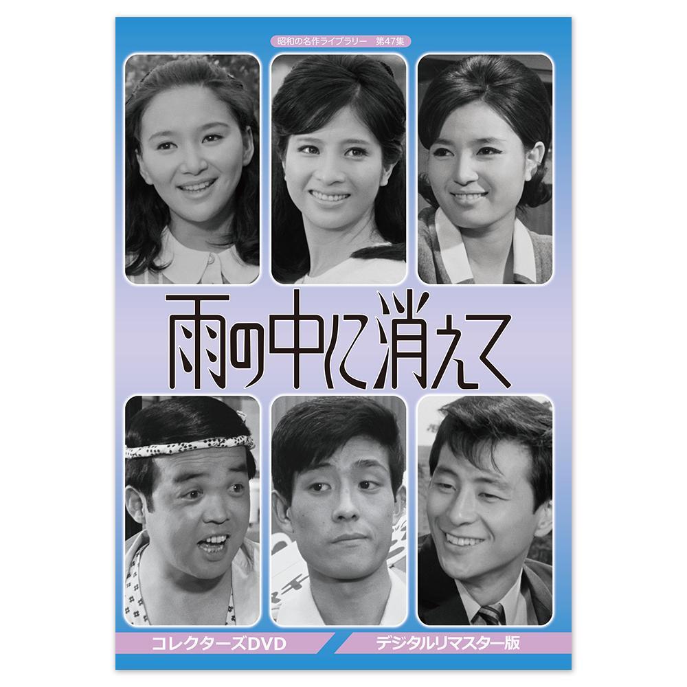 昭和の名作ライブラリー 第47集 雨の中に消えて コレクターズDVD BFTD-0303