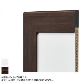 アルナ 樹脂フレーム デッサン額 APS-01 正方形700×700角 くるみ・61832 [ラッピング不可][代引不可][同梱不可]