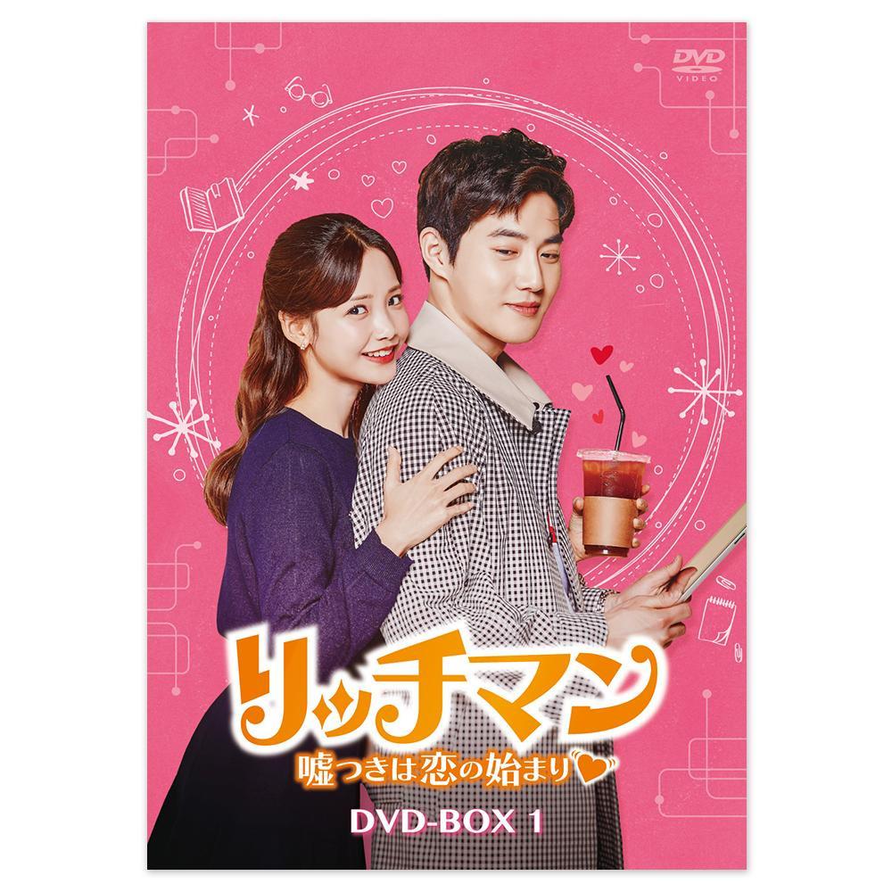 リッチマン~嘘つきは恋の始まり~ DVD-BOX1 KEDV-0680