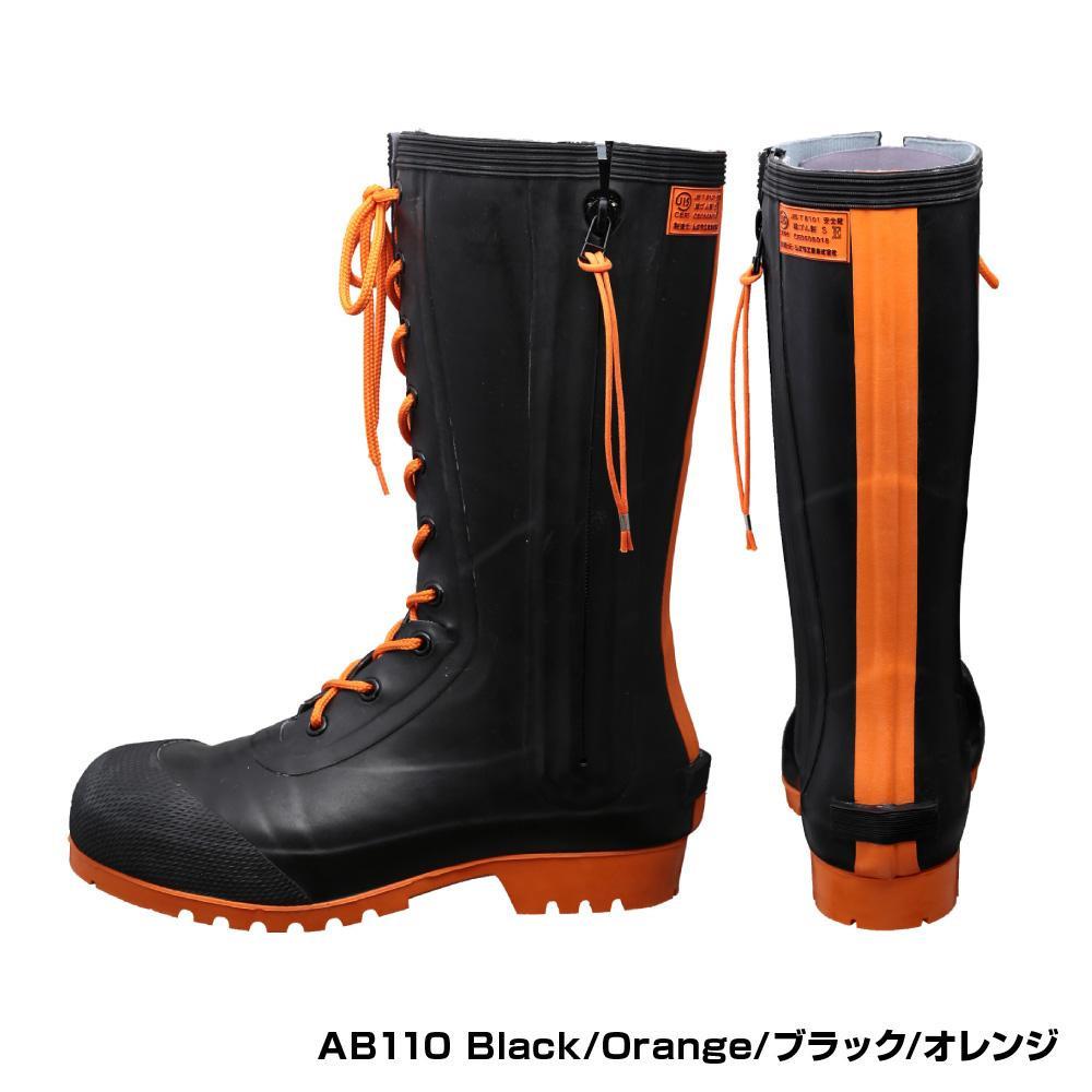 AB110 安全編上長靴 HSS-001 ブラック/オレンジ 25センチ