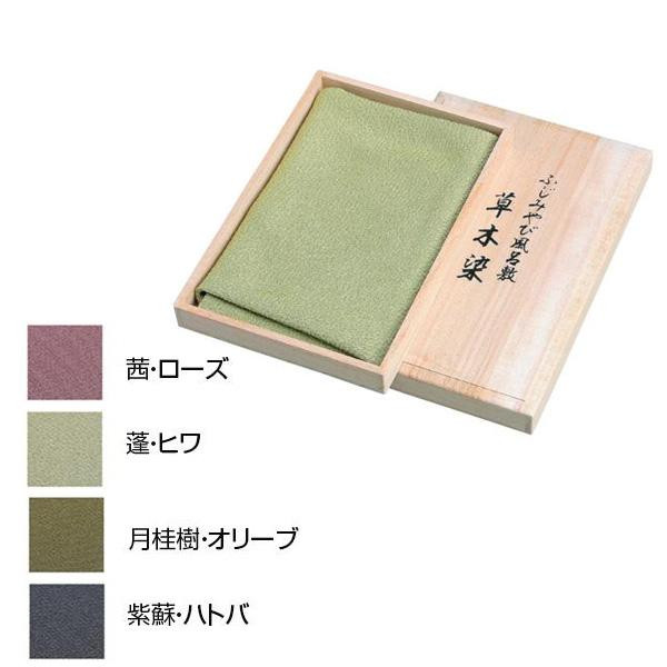 宮井 ふろしき 草木染 絹68cm幅 茜・ローズ・11-0501-20