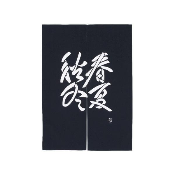 宮井 芹沢けい介 のれん 綿85×120cm 春夏秋冬文 18-8926-87