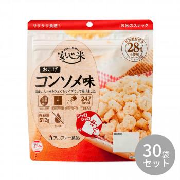 11421619 アルファー食品 安心米おこげ コンソメ味 51.2g ×30袋 [ラッピング不可][代引不可][同梱不可]