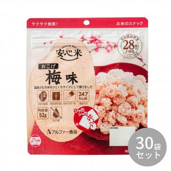 11421620 アルファー食品 安心米おこげ 梅味 52g ×30袋 [ラッピング不可][代引不可][同梱不可]