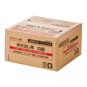 11408565 アルファー食品 炊き出し用 アルファ化米 大量調理 50食分 白飯 [ラッピング不可][代引不可][同梱不可]