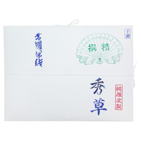 仮名用半紙 1000枚 秀草・AA351