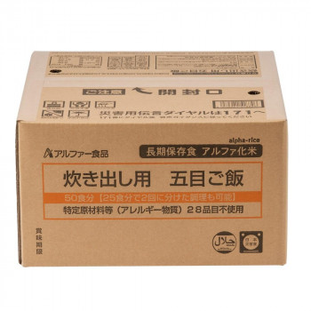 11408563 アルファー食品 炊き出し用 アルファ化米 大量調理 50食分 五目ご飯 [ラッピング不可][代引不可][同梱不可]