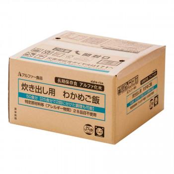 11408567 アルファー食品 炊き出し用 アルファ化米 大量調理 50食分 わかめご飯 [ラッピング不可][代引不可][同梱不可]