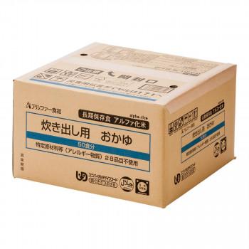 11408562 アルファー食品 炊き出し用 アルファ化米 大量調理 50食分 おかゆ [ラッピング不可][代引不可][同梱不可]