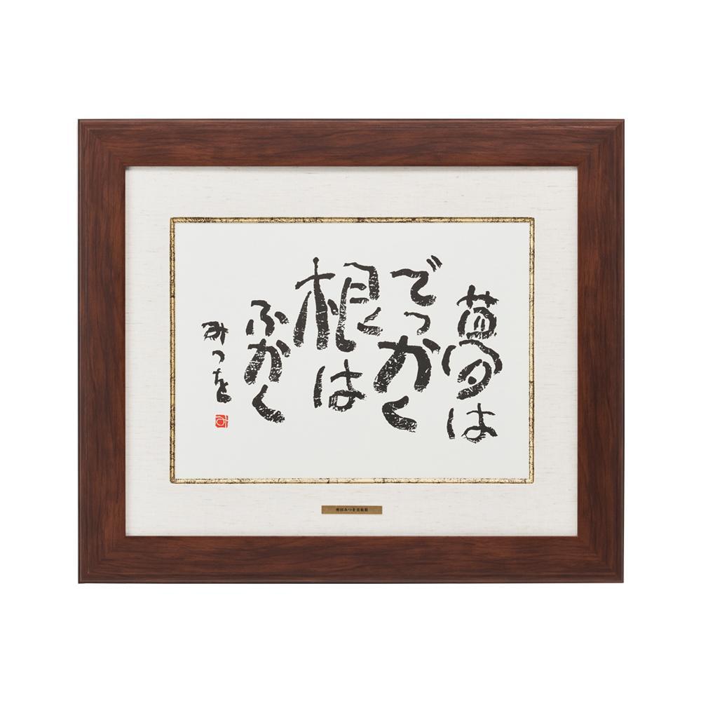 アルナ アルミフレーム APS-01-くるみ 四切(424x349) 相田みつを 『夢はでっかく』・20821