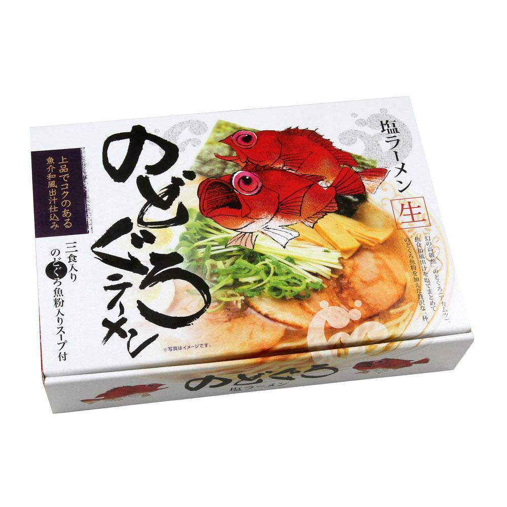 【送料無料】 箱入のどぐろ塩ラーメン 3人前 20セット RM-115 [ラッピング不可][代引不可][同梱不可]