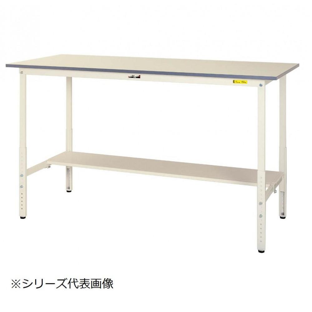 山金工業(YamaTec) SUPAH-1590T-WW ワークテーブル150シリーズ 高さ調整タイプ(H900~1200mm) 1500×900mm (半面棚板付) [ラッピング不可][代引不可][同梱不可]