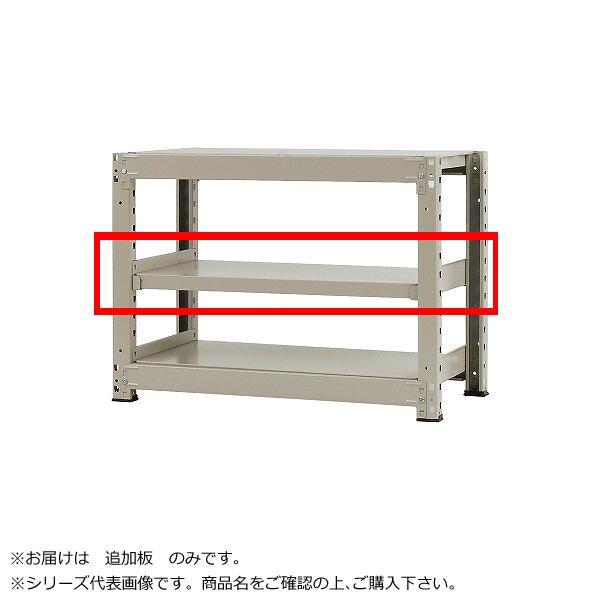 中量ラック 耐荷重500kgタイプ 単体 間口1800×奥行750mm 追加板 ニューアイボリー [ラッピング不可][代引不可][同梱不可]