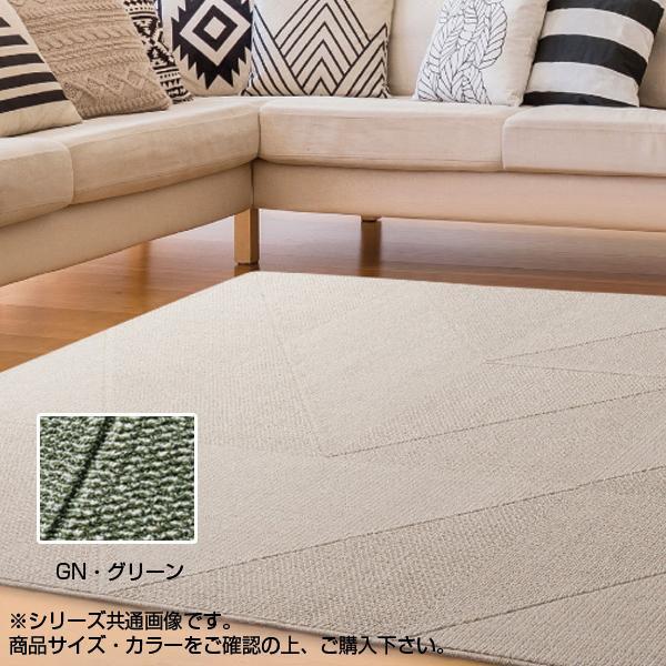 アスワン PTT繊維カーペット メテオ 190×190cm GN・グリーン CA618235 [ラッピング不可][代引不可][同梱不可]