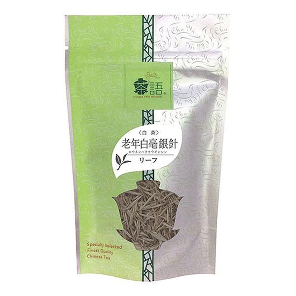 茶語(チャユー) 中国茶 老年白毫銀針 20g×12セット 40030 [ラッピング不可][代引不可][同梱不可]