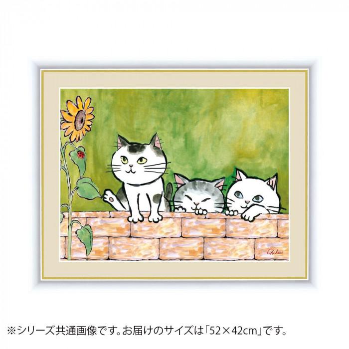 アート額絵 千 春(ちはる) 「仲良しねこ」 G4-AN060 52×42cm
