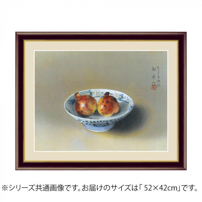 アート額絵 速水御舟 「鍋島の皿に柘榴」 G4-BN082 52×42cm