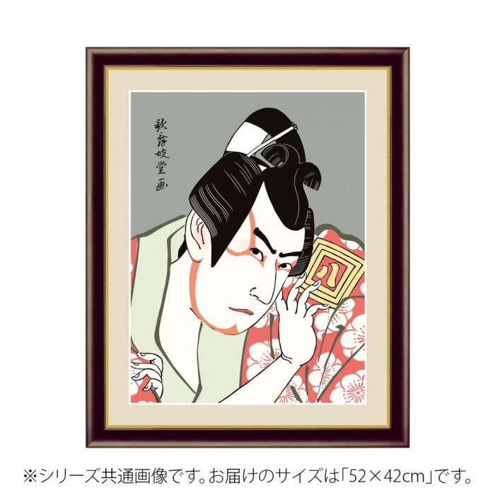 アート額絵 歌舞妓堂 艶鏡 「市川八百蔵の薬王丸」 G4-BU045 52×42cm