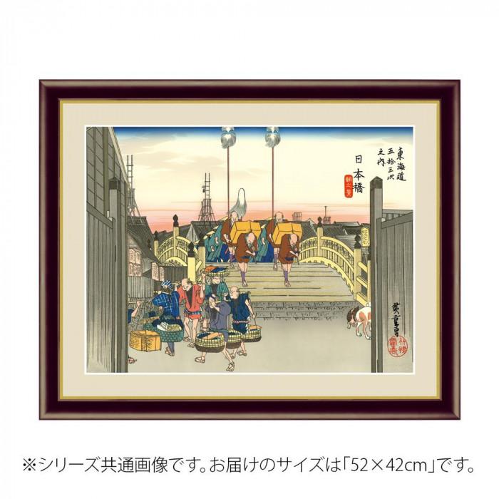 アート額絵 歌川広重 「日本橋 朝之景」 G4-BU060 52×42cm