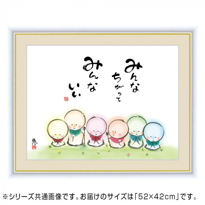 アート額絵 佐藤恵風 「みんなちがって みんないい」 G4-AJ052 52×42cm