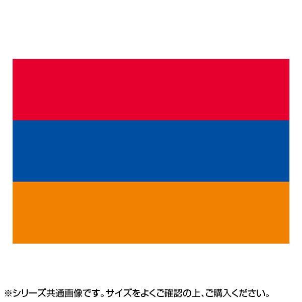 N国旗 アルメニア No.2 W1350×H900mm 22840