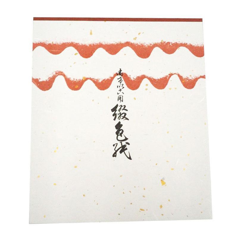 大色紙練習帳 五色鳥の子 10枚綴 30セット 0122