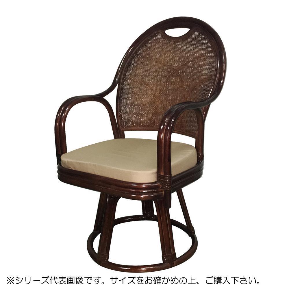 高背面籐回転座椅子 手すり一体型 ミドル [ラッピング不可][代引不可][同梱不可]