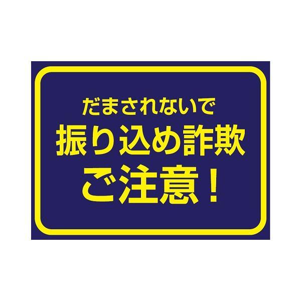 P.E.F. ラバーマット 注意喚起 振り込め詐欺防止 600mm×900mm 10000302 [ラッピング不可][代引不可][同梱不可]