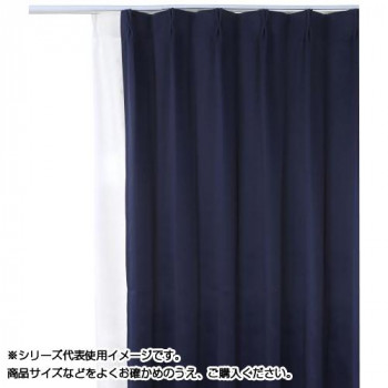 防炎遮光1級カーテン ネイビー 約幅100×丈185cm 2枚組 [ラッピング不可][代引不可][同梱不可]