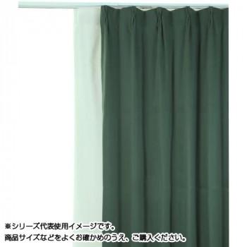 防炎遮光1級カーテン ダークグリーン 約幅100×丈185cm 2枚組 [ラッピング不可][代引不可][同梱不可]