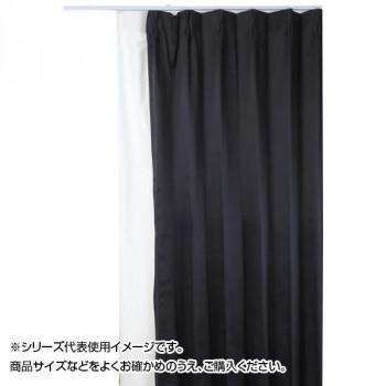 防炎遮光1級カーテン ブラック 約幅100×丈200cm 2枚組 [ラッピング不可][代引不可][同梱不可]
