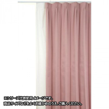 防炎遮光1級カーテン ピンク 約幅100×丈200cm 2枚組 [ラッピング不可][代引不可][同梱不可]
