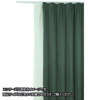 防炎遮光1級カーテン ダークグリーン 約幅100×丈200cm 2枚組 [ラッピング不可][代引不可][同梱不可]