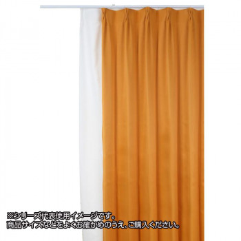 防炎遮光1級カーテン オレンジ 約幅100×丈200cm 2枚組 [ラッピング不可][代引不可][同梱不可]
