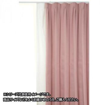 防炎遮光1級カーテン ピンク 約幅100×丈230cm 2枚組 [ラッピング不可][代引不可][同梱不可]