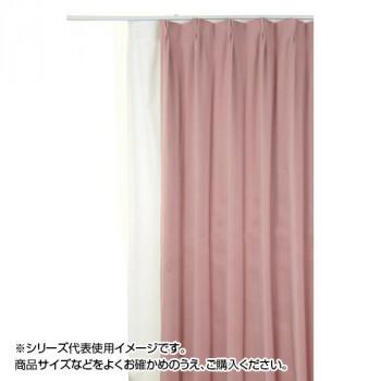 防炎遮光1級カーテン ピンク 約幅135×丈135cm 2枚組 [ラッピング不可][代引不可][同梱不可]