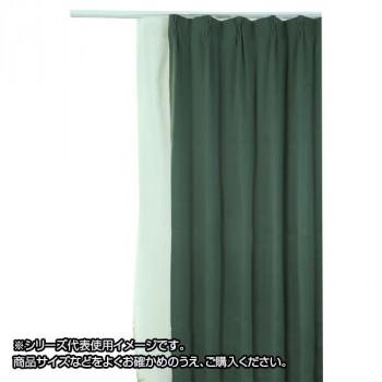 防炎遮光1級カーテン ダークグリーン 約幅135×丈135cm 2枚組 [ラッピング不可][代引不可][同梱不可]